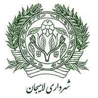 لوگو شهرداری لاهیجان