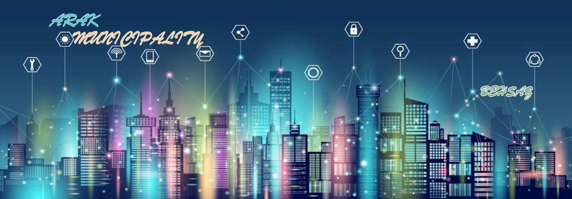 پیاده سازی اتوماسیون بهساز شهرداری اراک