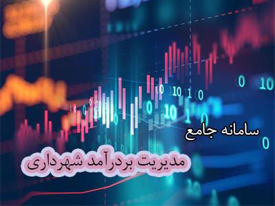 سامانه جامع مدیریت بر درآمد