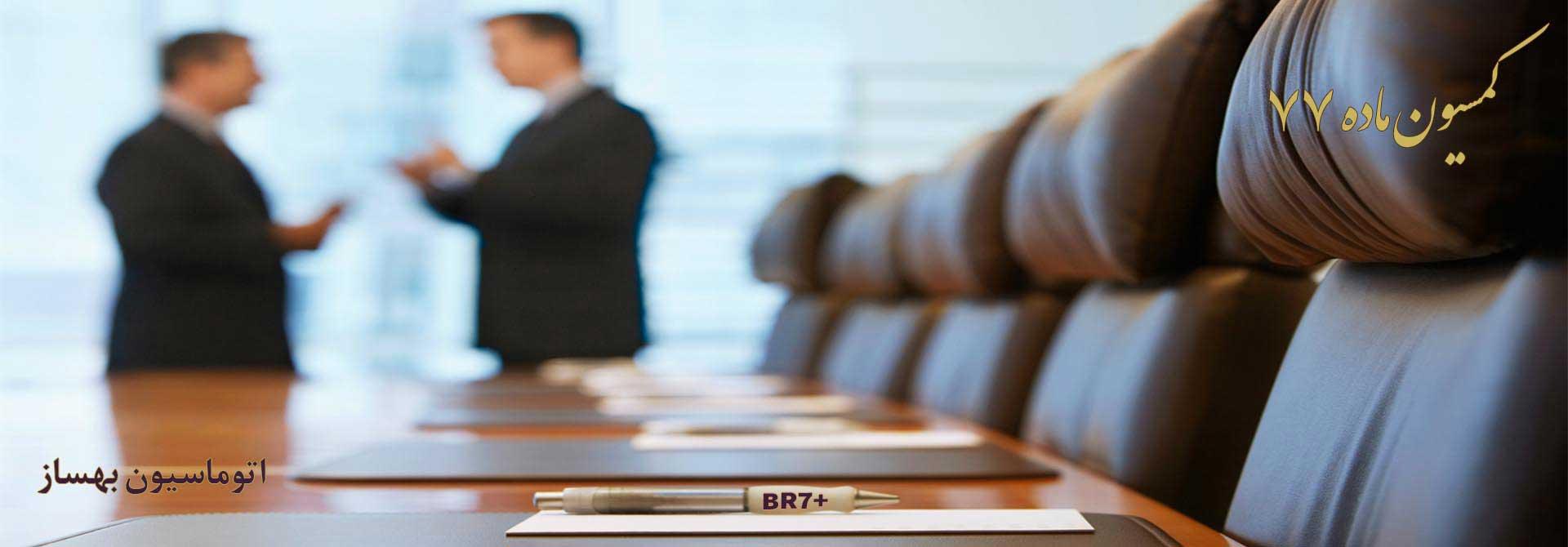 سامانه کمیسیون ماده ۷۷