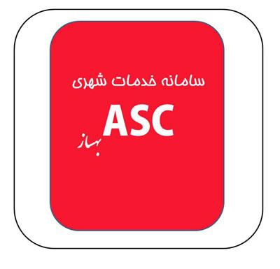 سامانه ASC