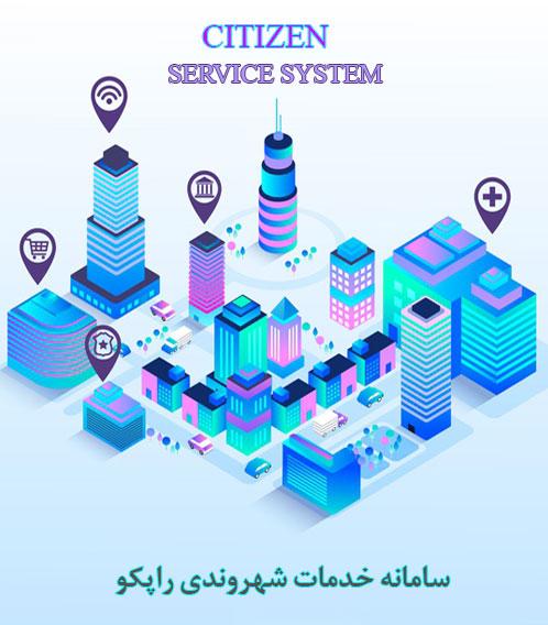 سامانه خدمات شهروندی