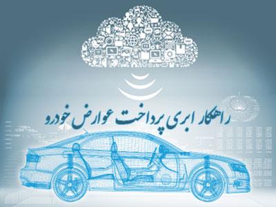 سامانه کشوری عوارض خودرو