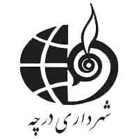 لوگو شهرداری درچه